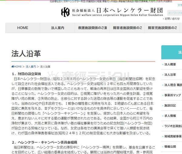 """社会福祉法人「日本ヘレンケラー財団」。毎日新聞社の招聘(しょうへい)で、 視覚と聴覚の重複障害をもつ""""奇跡の女性""""ヘレン・ケラーの来日を記念して設立された(公式ホームページから)"""