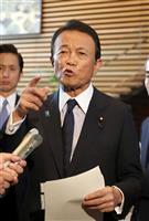 【安倍政権考】麻生太郎氏のスーツ35万円は高いのか 報じたテレビ局にネットで批判
