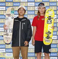 【スケートボード】パークの日本選手権が初開催 平野歩夢の弟も出場