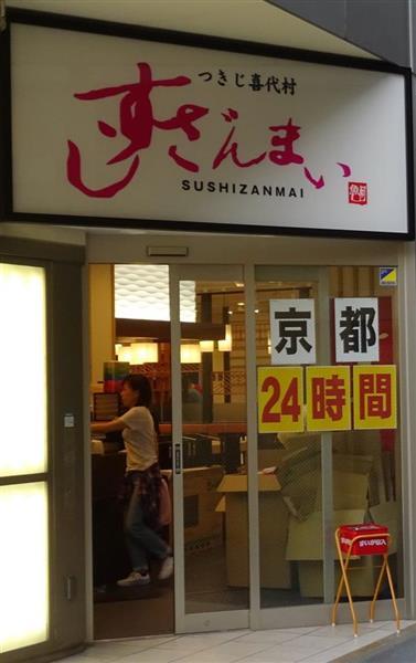 http://www.sankei.com/images/news/180521/wst1805210023-p1.jpg