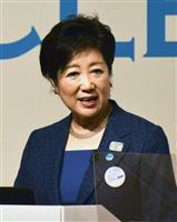 都が環境問題の国際会議 アジアの都市代表ら議論