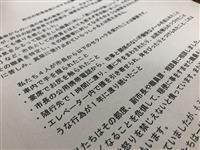 狛江市長一転辞意、セクハラ疑惑逃げ切れず 「早急に謝罪を」