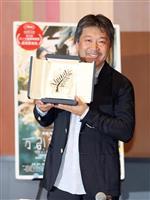 【カンヌ映画祭】最高賞の是枝裕和監督が帰国会見 「トロフィーを一晩抱いて寝る」