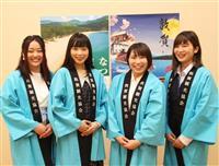 私たちで敦賀の魅力発信 キャンペーン隊4人決定
