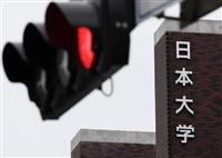 【アメフット】日大学長が午後3時半から記者会見 悪質反則問題