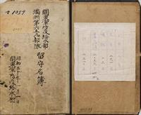 【関西の議論】サルが頭痛を訴えるのか…旧731部隊軍医の論文で研究者ら京大に検証要求