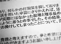 【加計学園問題】加計「首相との面会なし」「担当者が愛媛県に誤った情報を伝えた」 学園が…