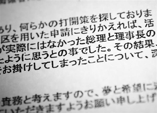 加計学園から報道機関に送られたファクス