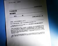 【加計学園問題】波紋起こした愛媛県文書 野党は面談を前提に攻勢