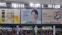 【プロ野球通信】東京ドームで相次ぐ看板直撃弾 100万円以上の賞品ってどんなもの