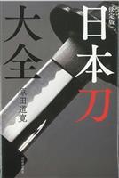 【書評】作家、伊東潤氏が読む『決定版 日本刀大全』(原田道寛著) 刀剣にまつわる人間悲…