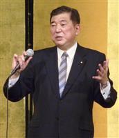 【加計学園問題】石破茂氏、加計理事長の国会招致は必要 「モヤモヤ払拭するならば、すべき…