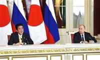 【日露首脳会談】安倍晋三首相、領土問題進展へ対露信頼醸成に注力
