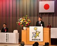 自民佐賀県連が大会 「選挙へ一致団結を」 山口知事も出席
