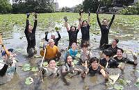 【動画】レンコン掘りイベントで水質改善 大阪・阿倍野区 優勝は小学校教員