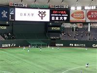 【アメフット】日大、巨人とのオフィシャルスポンサーを解除 6球場での看板も自粛