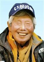 タレント、いか八朗氏死去 84歳