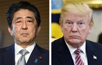 【激動・朝鮮半島】6月7日に日米首脳会談 ポンペオ国務長官は週内に金正恩氏側近と