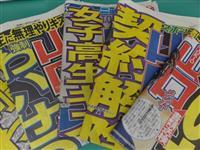 【甘辛テレビ】TOKIO問題、「山口はジャニーズに相談相手いなかった?」〝謝罪マスター…