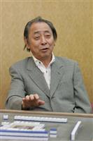 「ミスター麻雀」小島武夫氏死去 82歳