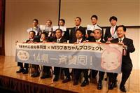 仙台で将来世代応援サミット 切れ目ない若者支援を 知事同盟が声明