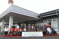 【パラリンピック】東京大会への強化拠点「パラアリーナ」が完成