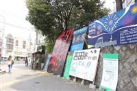 【関西の議論】いたちごっこ「タテカン抗争」の行方は…京大「適正に対処」、学生「対話を」