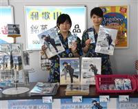 【鉄道ファン必見】「黒潮しらら」グッズ販売 早朝から多くの客 和歌山・JR白浜駅