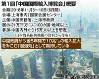 【日曜経済講座】輸出から輸入にカジ切った中国 「外圧」にほくそ笑む習指導部 上海支局長…