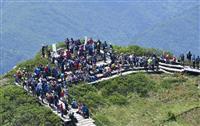 【動画】鳥取・大山で夏山開き 全国から登山客