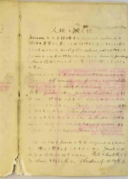 「善の研究」の西田幾多郎、ノート新たに50冊発見 - 産経ニュース