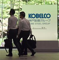 【神戸製鋼データ改竄】神戸製鋼本社を家宅捜索 東京地検と警視庁