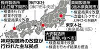 【神戸製鋼データ改竄】「トクサイ」隠語で継承 70年代から改竄、顧客欺く