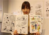 兵庫・伊丹市で「味いちもんめ」 主人公が名所めぐりの漫画でPR
