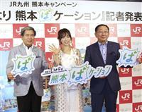 熊本地震復興へ観光客誘致 JR九州、阿蘇や天草PR