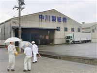 「溶剤タンクに人が落ちた」3人死亡 石川・白山の製紙工場
