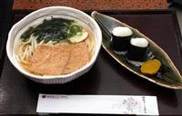 【将棋】「せっかくなので」羽生棋聖の昼食は定番きつねうどん、豊島八段は淡路島牛丼 棋聖…