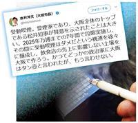 【関西の議論】愛煙家知事も賛同…国より厳しい受動喫煙対策を大阪に、市長がツイッターで決…