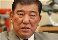 【加計学園問題】自民・石破茂元幹事長、加計孝太郎理事長の説明求める 「国を一番憂えてい…