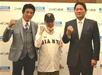 【メディア会見録】5月(1)ニッポン放送社長「やはり野球は非常に強いコンテンツ」 「シ…