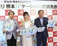 熊本復興へ観光客誘致 JR九州、阿蘇や天草PR