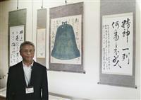 長崎で被爆者救護に尽力、永井隆博士 島根の記念館建て替え 資料増、2年後に新装オープン