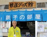 【鉄道ファン必見】JR浜坂駅構内の「鉄子の部屋」開設10周年、山陰線の歴史を展示