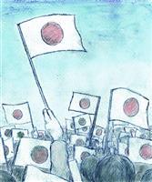 画=井田智康