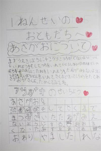 池田小事件 山下玲奈さんの手紙...