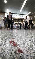 【新幹線3人殺傷】新幹線で男性刺殺、女性2人重傷 22歳男を逮捕、鉈?押収