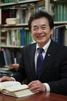 原口泉・志學館大教授