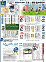 サッカーW杯で日本は勝ち進めるか?