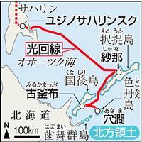 露、光回線敷設を通告 北方領土で10日にも着工 日本政府抗議