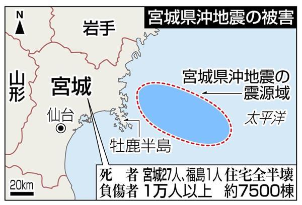 宮城県沖地震から40年 総合防災訓練 陸海空自衛隊など85機関3千人 ...